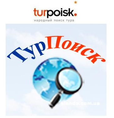 ТурПоиск